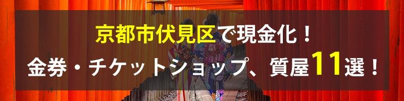 京都市伏見区で現金化!京都市伏見区の金券・チケットショップ、質屋11選!