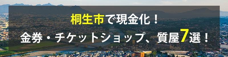 桐生市で現金化!桐生市の金券・チケットショップ、質屋7選!