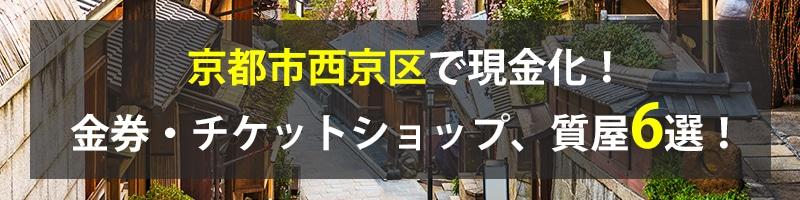京都市西京区で現金化!京都市西京区の金券・チケットショップ、質屋6選!