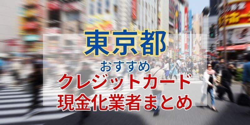 《東京(新宿・池袋・品川)》おすすめクレジットカード現金化業者まとめ