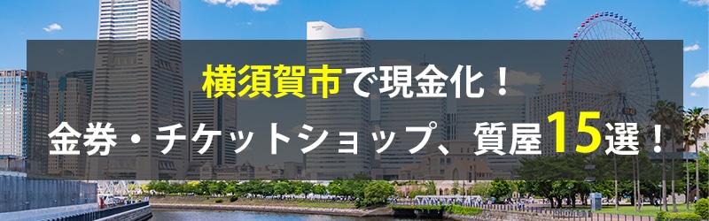 横須賀市で現金化!横須賀市の金券・チケットショップ、質屋15選!