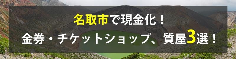 名取市で現金化!名取市の金券・チケットショップ、質屋3選!