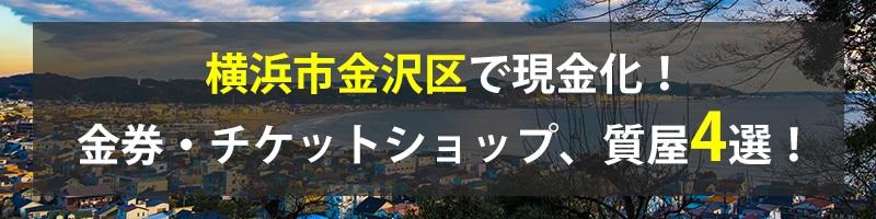 横浜市金沢区で現金化!横浜市金沢区の金券・チケットショップ、質屋4選!
