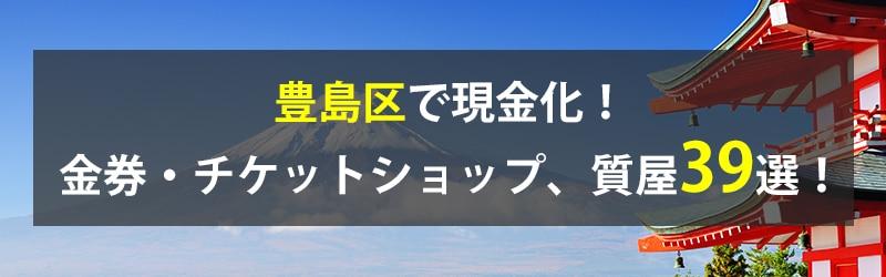 豊島区で現金化!豊島区の金券・チケットショップ、質屋39選!