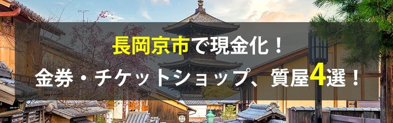 長岡京市で現金化!長岡京市の金券・チケットショップ、質屋4選!