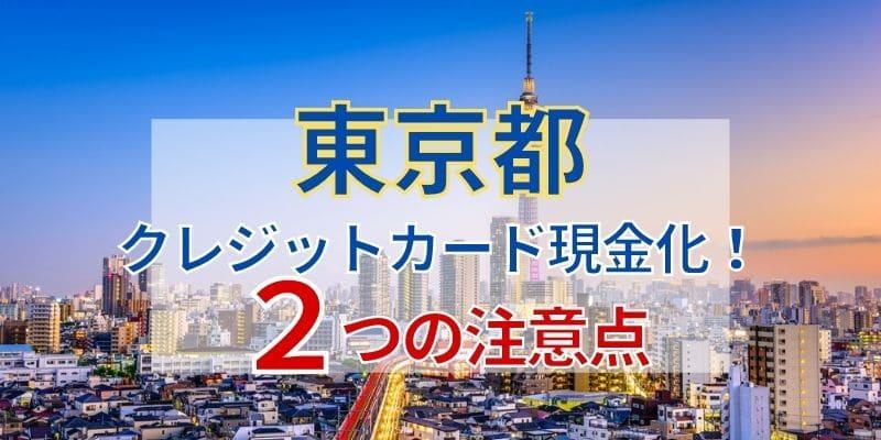 東京でクレジットカード現金化!2つの注意点