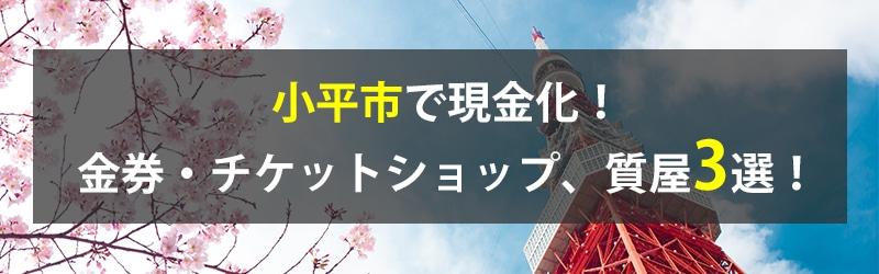 小平市で現金化!小平市の金券・チケットショップ、質屋3選!