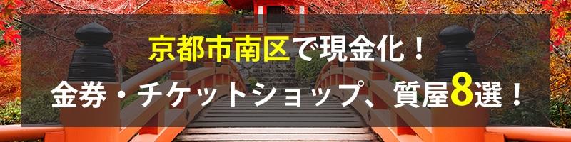 京都市南区で現金化!京都市南区の金券・チケットショップ、質屋8選!