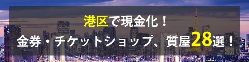 港区で現金化!港区の金券・チケットショップ、質屋28選!