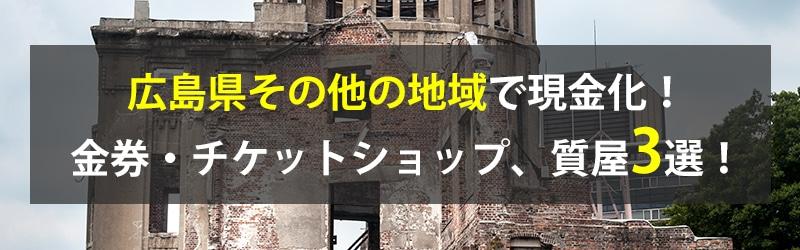 広島県その他の地域で現金化!広島県その他の地域の金券・チケットショップ、質屋3選!
