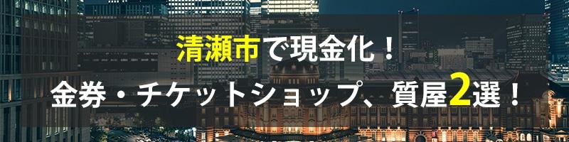 清瀬市で現金化!清瀬市の金券・チケットショップ、質屋2選!