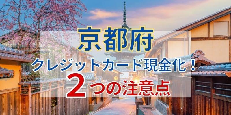 京都府でクレジットカード現金化!2つの注意点