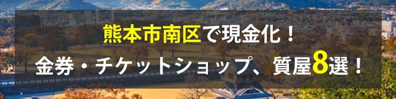 熊本市南区で現金化!熊本市南区の金券・チケットショップ、質屋8選!