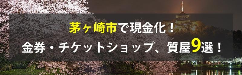 茅ヶ崎市で現金化!茅ヶ崎市の金券・チケットショップ、質屋9選!