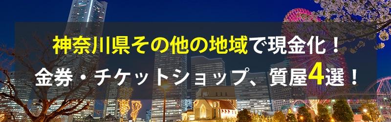 神奈川県その他の地域で現金化!神奈川県その他の地域の金券・チケットショップ、質屋4選!