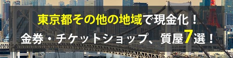 東京都その他の地域で現金化!東京都その他の地域の金券・チケットショップ、質屋7選!