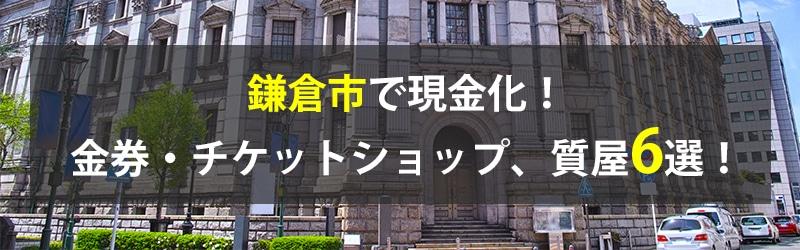 鎌倉市で現金化!鎌倉市の金券・チケットショップ、質屋6選!