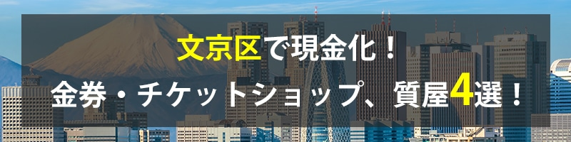 文京区で現金化!文京区の金券・チケットショップ、質屋4選!