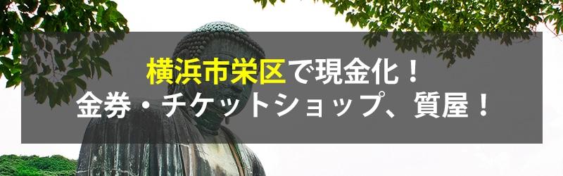 横浜市栄区で現金化!横浜市栄区の金券・チケットショップ、質屋!