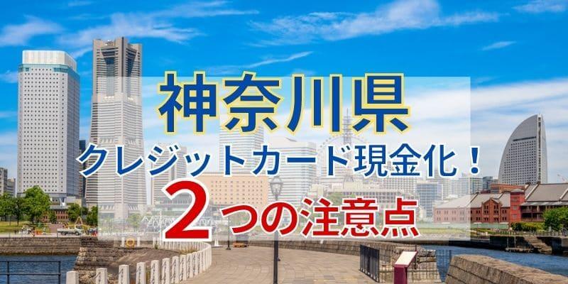 神奈川でクレジットカード現金化!2つの注意点