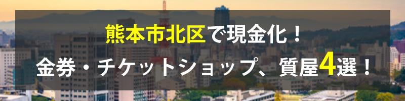 熊本市北区で現金化!熊本市北区の金券・チケットショップ、質屋4選!