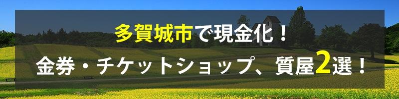多賀城市で現金化!多賀城市の金券・チケットショップ、質屋2選!