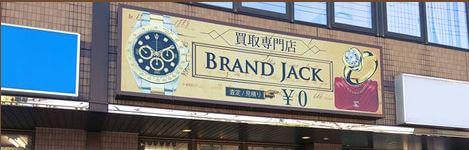 ブランド・ジャック 仙台泉店