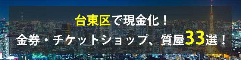 台東区で現金化!台東区の金券・チケットショップ、質屋33選!