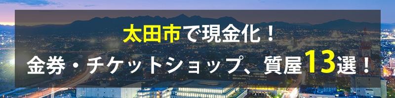 太田市で現金化!太田市の金券・チケットショップ、質屋13選!