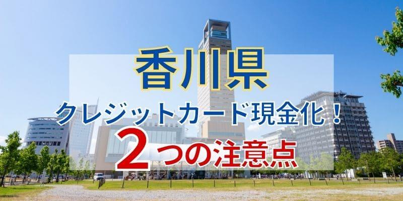 香川県でクレジットカード現金化!2つの注意点