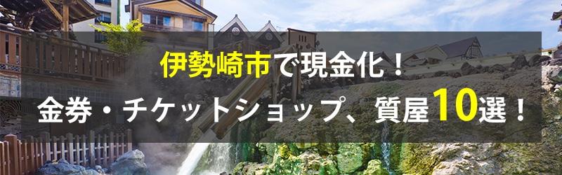 伊勢崎市で現金化!伊勢崎市の金券・チケットショップ、質屋10選!