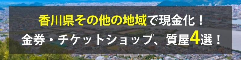 香川県その他の地域で現金化!香川県その他の地域の金券・チケットショップ、質屋4選!