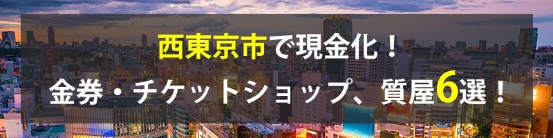 西東京市で現金化!西東京市の金券・チケットショップ、質屋6選!