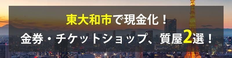 東大和市で現金化!東大和市の金券・チケットショップ、質屋2選!