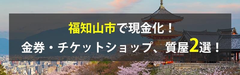 福知山市で現金化!福知山市の金券・チケットショップ、質屋2選!