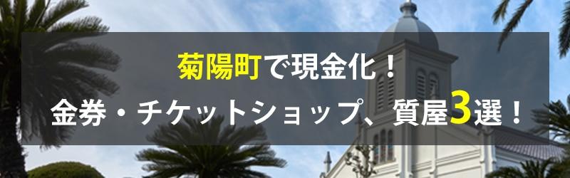菊陽町で現金化!菊陽町の金券・チケットショップ、質屋3選!