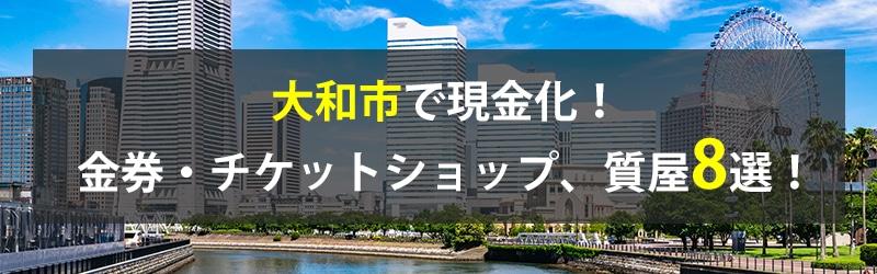 大和市で現金化!大和市の金券・チケットショップ、質屋8選!