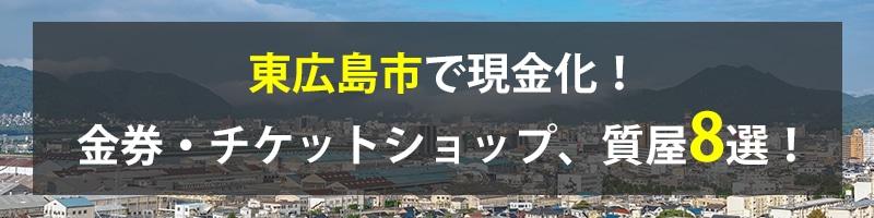 東広島市で現金化!東広島市の金券・チケットショップ、質屋8選!