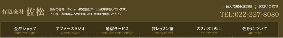 チケットショップ佐松