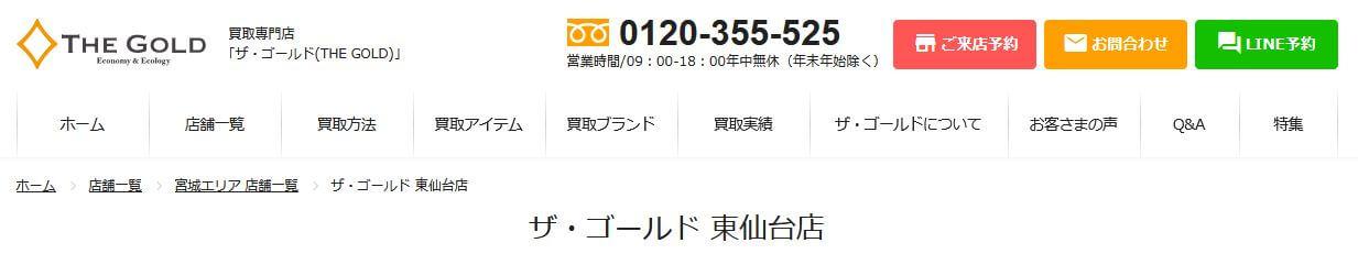 ザ・ゴールド 東仙台店