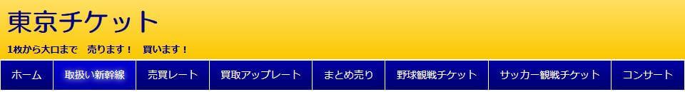 東京チケット 名掛丁店