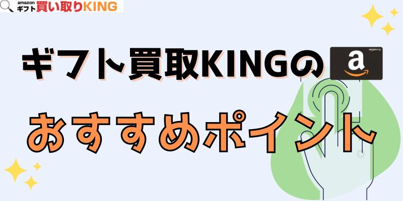 ギフト買取KINGのおすすめポイント