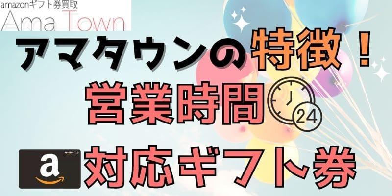Ama Town(アマタウン)の特徴!営業時間・対応ギフト券