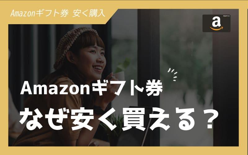 Amazonギフト券はどうして安く買えるの?