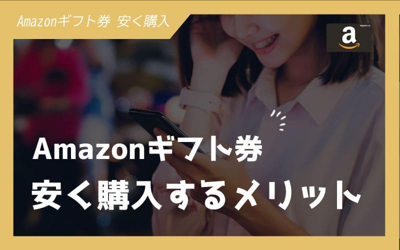 Amazonギフト券を安く購入するメリット