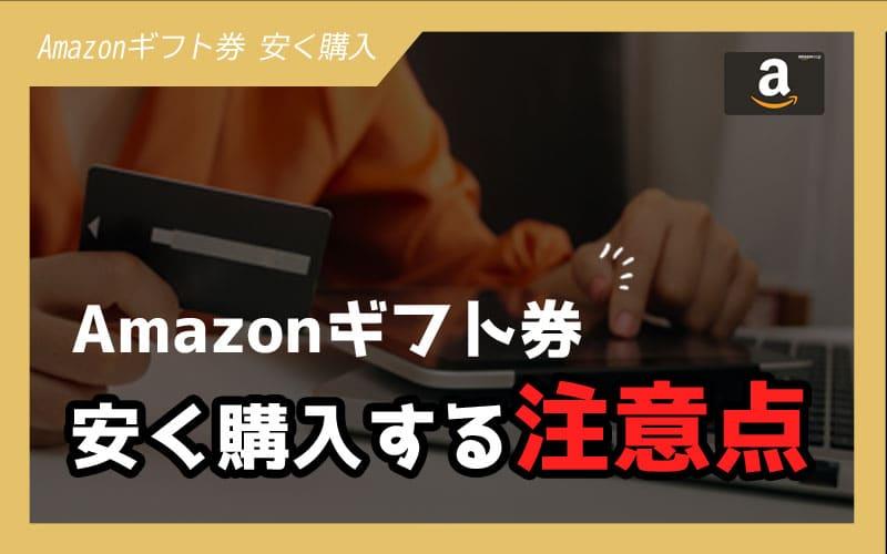Amazonギフト券を安く購入する注意点