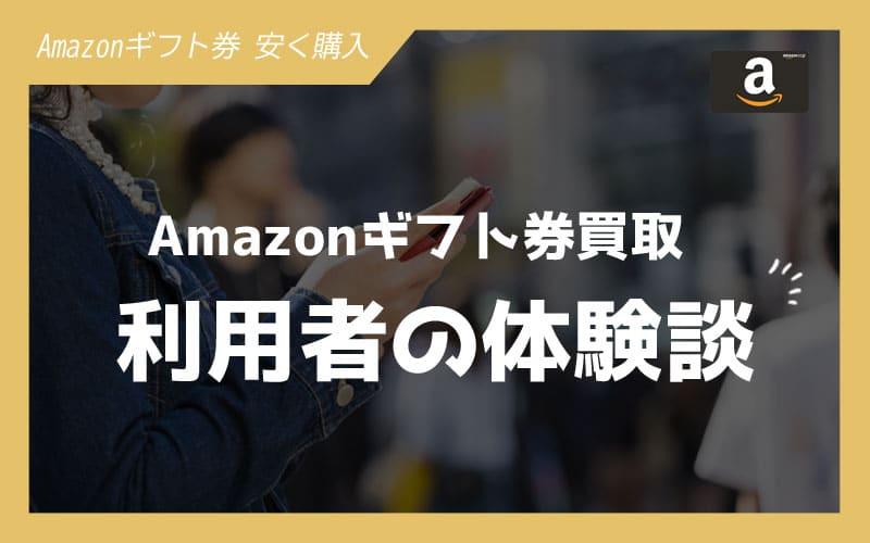 Amazonギフト券買取りを利用者の体験談