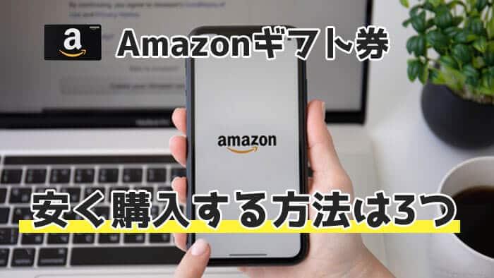 Amazonギフト券を安く購入する方法は3つ
