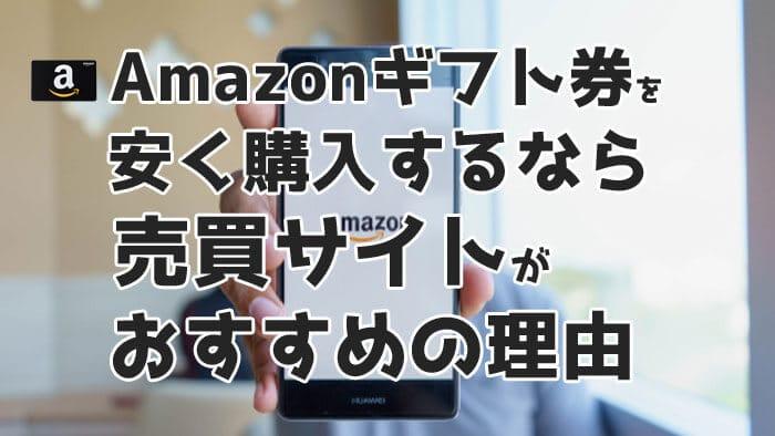 Amazonギフト券を最も安く買うなら売買サイトがおすすめの理由