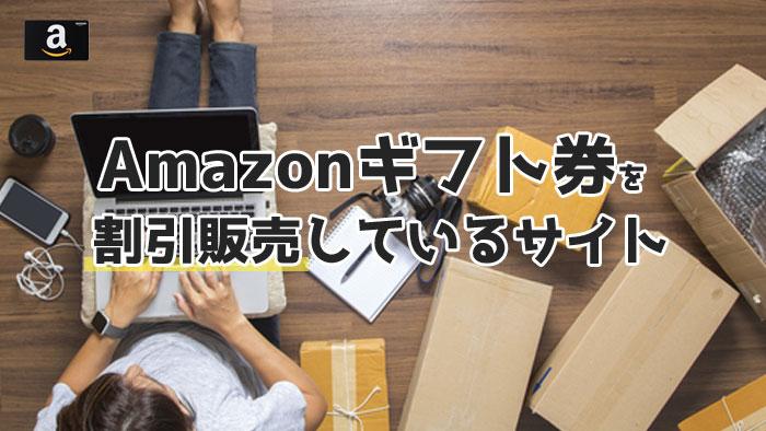 Amazonギフト券を割引販売しているおすすめサイト6選